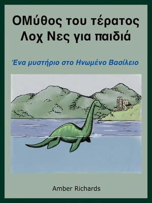 cover image of Ο θρύλος για το τέρας του Λοχ Νες για παιδιά