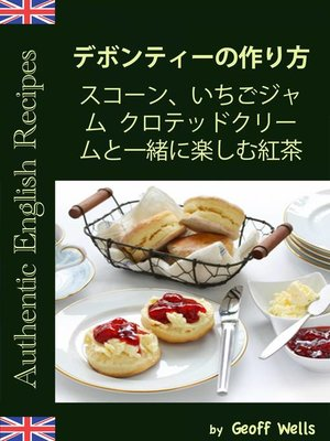 cover image of デボンティーの作り方  スコーン、いちごジャム クロテッドクリームと一緒に楽しむ紅茶