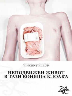 cover image of Неподвижен Живот В Тази Воняща Клоака