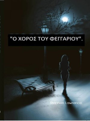 cover image of Ο ΧΟΡΟΣ ΤΟΥ ΦΕΓΓΑΡΙΟΥ