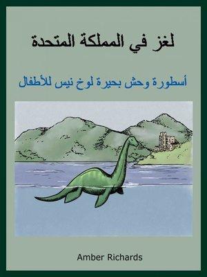 cover image of أسطورة وحش بحيرة لوخ نيس للأطفال