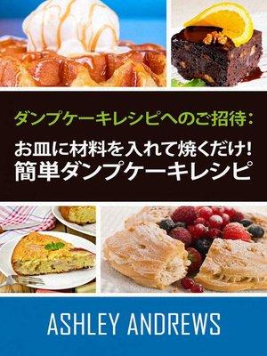 cover image of ダンプケーキレシピへのご招待: お皿に材料を入れて焼くだけ!簡単ダンプケーキレシピ