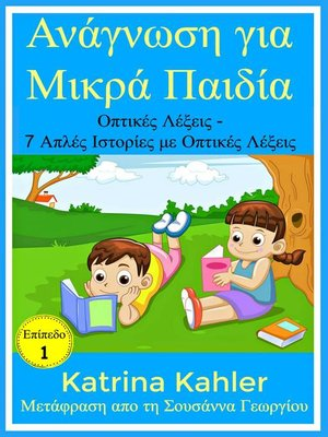 cover image of Ανάγνωση για Μικρά Παιδία
