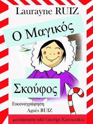 cover image of Ο Μαγικός Σκούφος