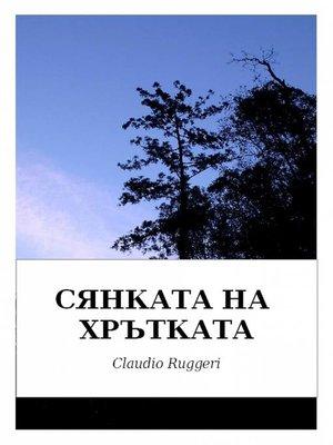 cover image of СЯНКАТА НА ХРЪТКАТА