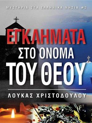 cover image of ΕΓΚΛΗΜΑΤΑ ΣΤΟ ΟΝΟΜΑ ΤΟΥ ΘΕΟΥ