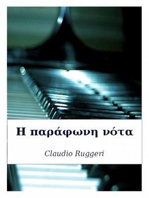 cover image of H παράφωνη νότα