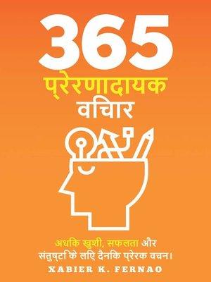 cover image of 365 प्रेरणादायक  विचार