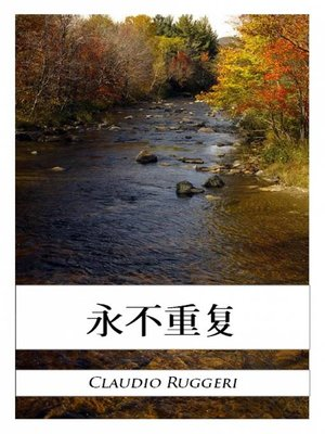cover image of 永不重复