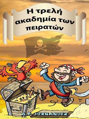 cover image of Η τρελή ακαδημία των πειρατών