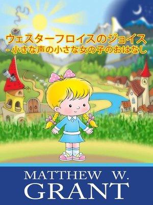 cover image of ウェスターフロイスのジョイス--小さな声の小さな女の子のおはなし