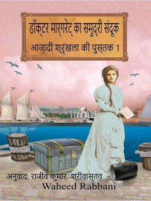 cover image of डॉक्टर मार्गेरेट  का समुद्री संदूक (आज़ादी श्रृंखला की पुस्तक 1)