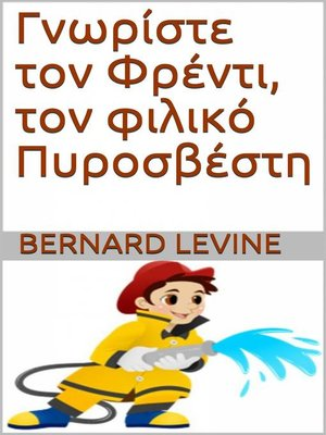 cover image of Γνωρίστε τον Φρέντι, τον φιλικό Πυροσβέστη