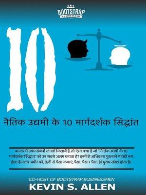 cover image of नैतिक उद्यमी के 10 मार्गदर्शक सिद्धांत