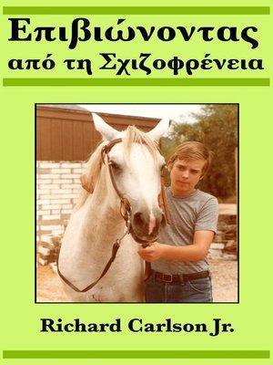 cover image of Επιβιώνοντας από τη Σχιζοφρένεια