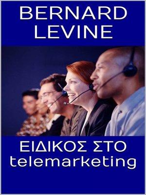 cover image of ΕΙΔΙΚΟΣ ΣΤΟ TELEMARKETING