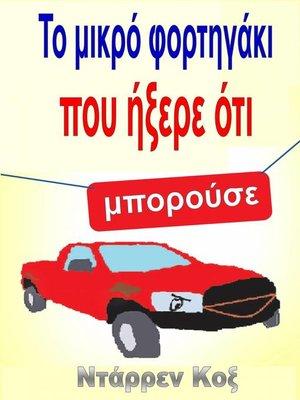 cover image of Το μικρό φορτηγάκι που ήξερε ότι μπορούσε