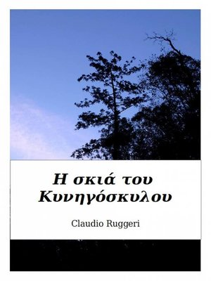 cover image of Η Σκιά του Κυνηγόσκυλου