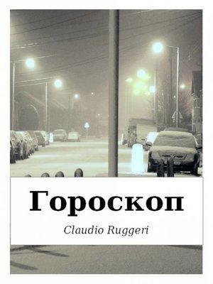 cover image of Гороскоп. Пятое расследование комиссара Джермано