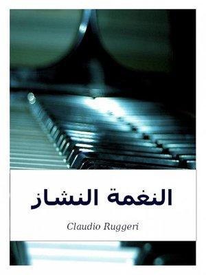 cover image of النغمة النشاز