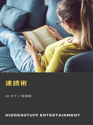 cover image of 速読術