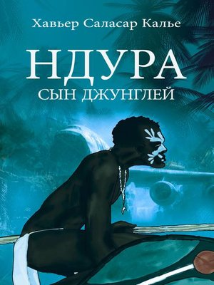 cover image of Ндура. Сын джунглей.