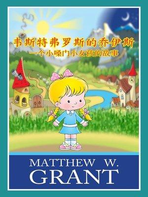 cover image of 《韦斯特弗罗斯的乔伊斯》 一个小嗓门小女孩的故事