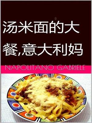 cover image of 汤米面的大餐,意大利妈妈的制作法