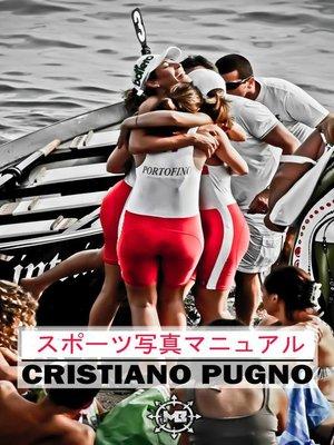 cover image of スポーツ写真マニュアル