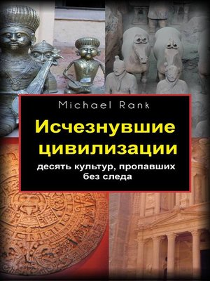 cover image of Исчезнувшие Цивилизации