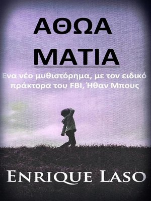 cover image of Αθωα Ματια
