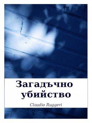 cover image of Загадъчно Убийство