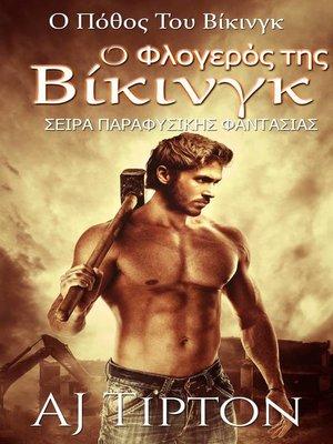cover image of Ο Φλογερός Της Βίκινγκ