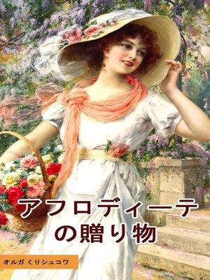 cover image of アフロディーテの贈り物