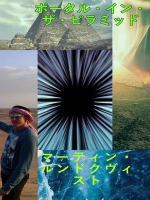 cover image of ポータル・イン・ザ・ピラミッド