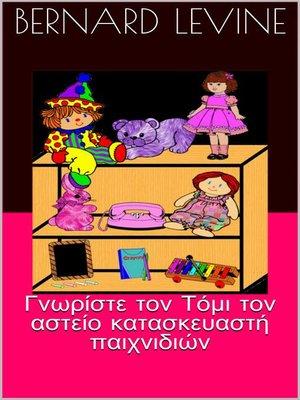 cover image of Γνωρίστε τον Τόμι τον αστείο κατασκευαστή παιχνιδιών
