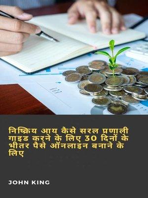 cover image of निष्क्रिय आय कैसे सरल प्रणाली गाइड करने के लिए 30 दिनों के भीतर पैसे ऑनलाइन बनाने के लिए