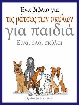 cover image of Ένα βιβλίο για τις ράτσες των σκύλων για παιδιά