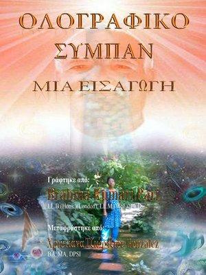 cover image of Ολογραφικό Σύμπαν