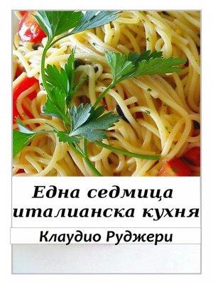 cover image of Една Седмица Италианска Кухня