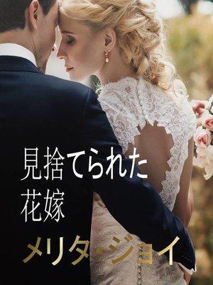 cover image of 見捨てられた花嫁