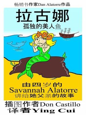 cover image of 拉古娜---孤独的美人鱼