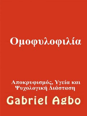 cover image of Ομοφυλοφιλία