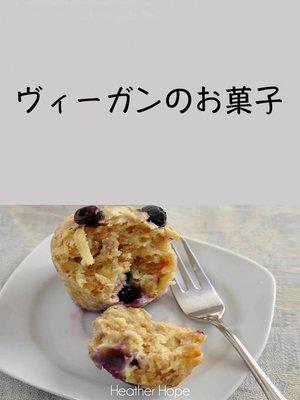 cover image of ヴィーガンのお菓子