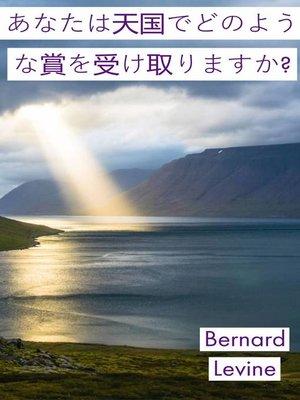 cover image of あなたは天国でどのような賞を受け取りますか?