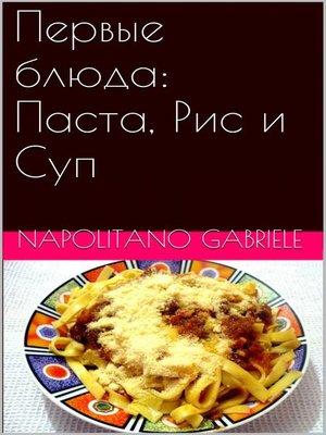 cover image of Первые Блюда
