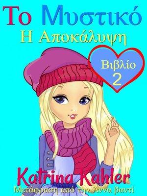 cover image of Το Μυστικό--Βιβλίο 2--Η Αποκάλυψη