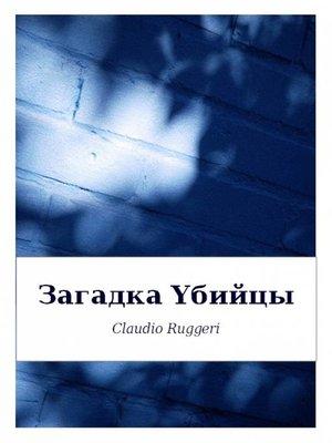 cover image of Загадка Yбийцы