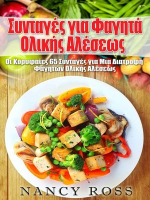 cover image of Συνταγές για Φαγητά Ολικής Αλέσεως