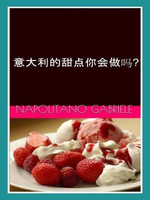 cover image of 意大利的甜点你会做吗?